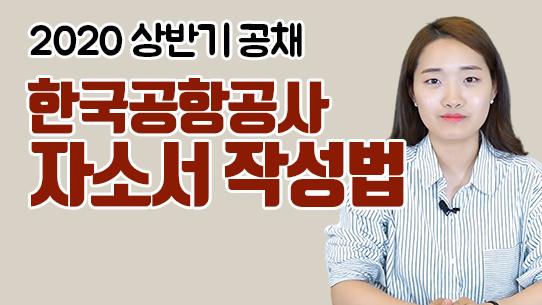 공채자소서분석 - 한국공항공사