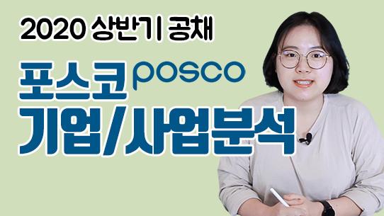 공채기업분석 - 포스코