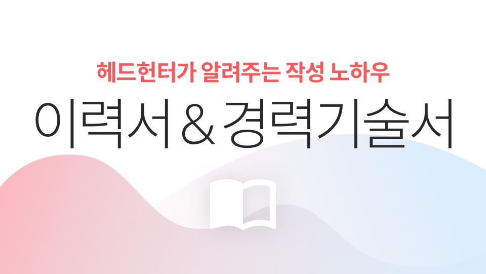 경력직, 이력서&경력기술서 작성법
