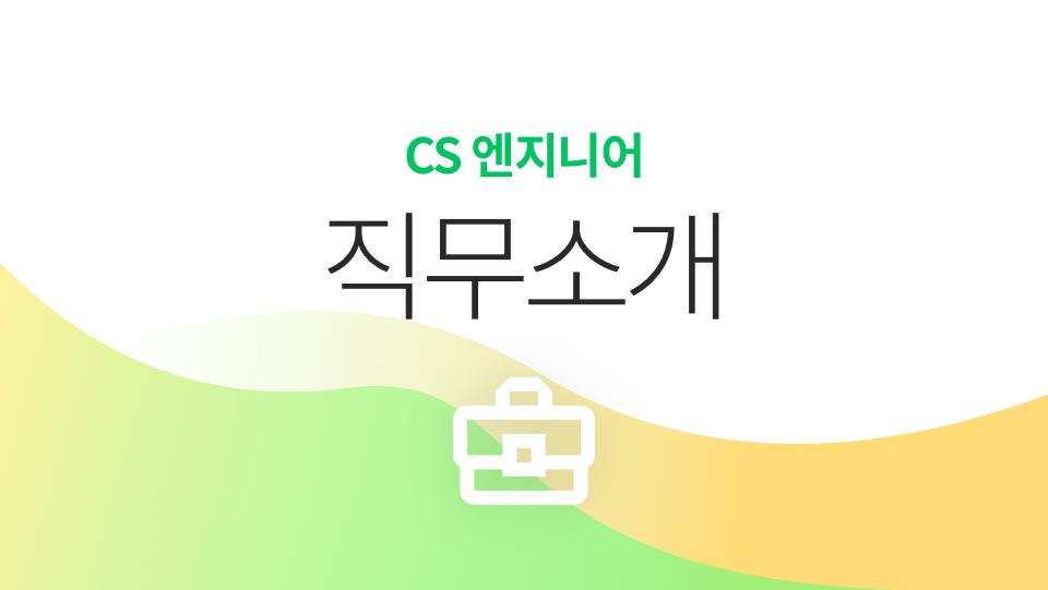 직무소개 - CS 엔지니어