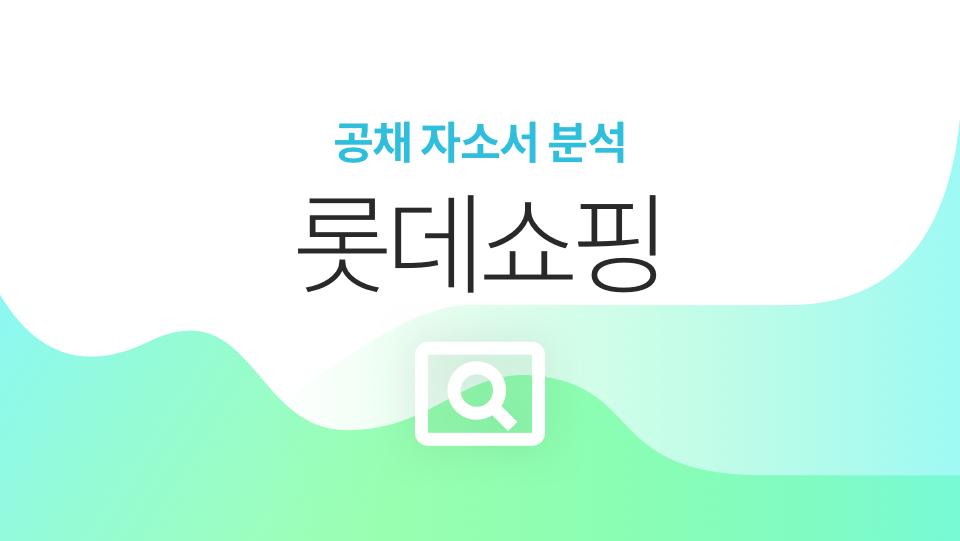 공채자소서분석-롯데쇼핑