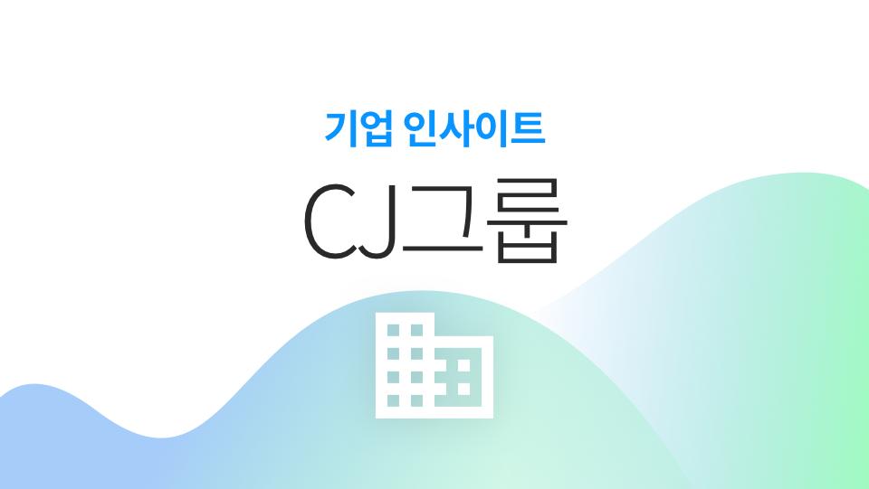 CJ그룹 기업 인사이트