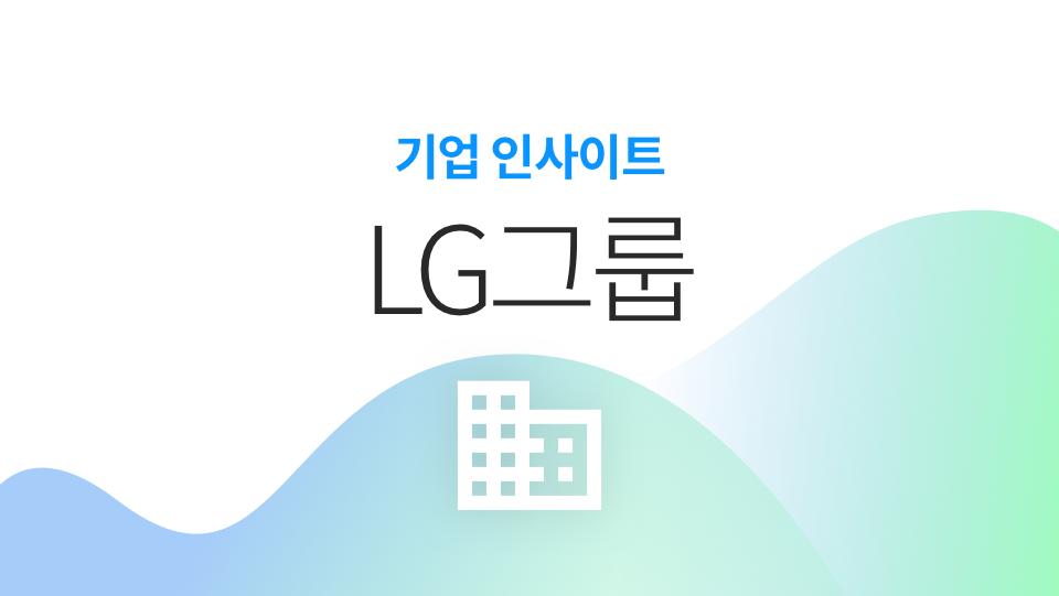 LG그룹 기업 인사이트