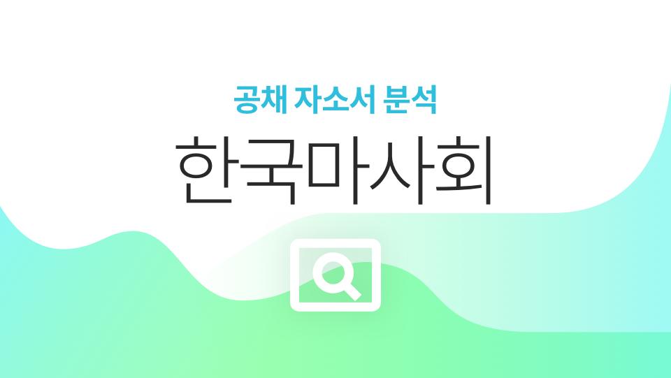공채자소서분석-한국마사회