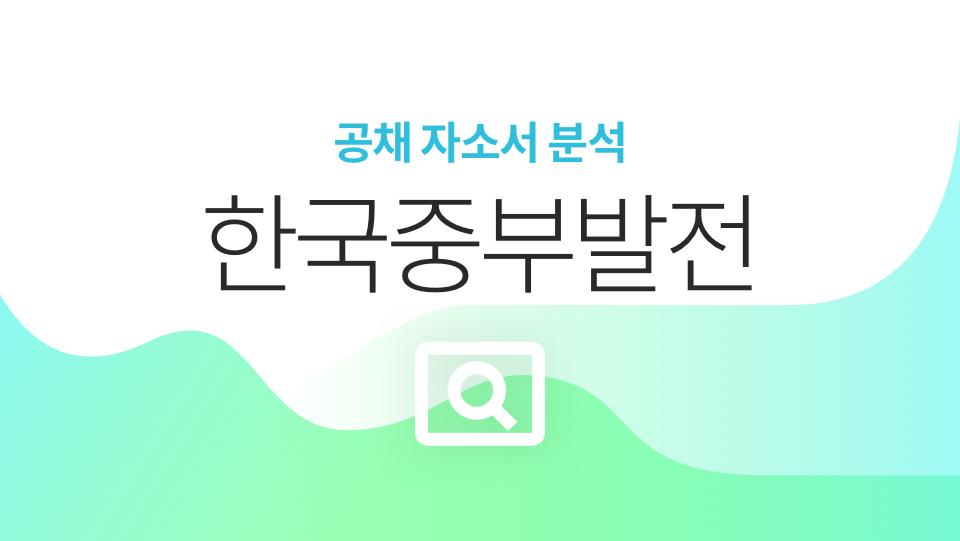 공채자소서분석-한국중부발전