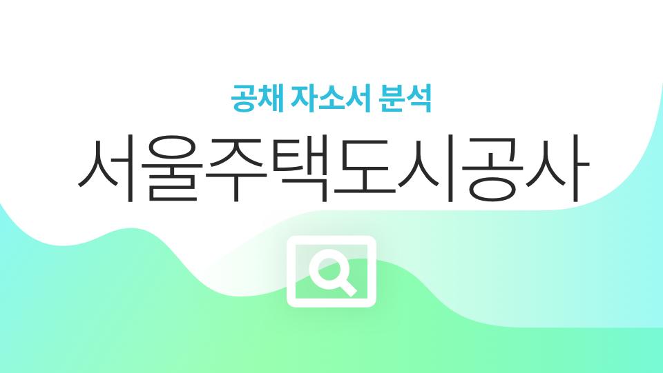 공채자소서분석-서울주택도시공사