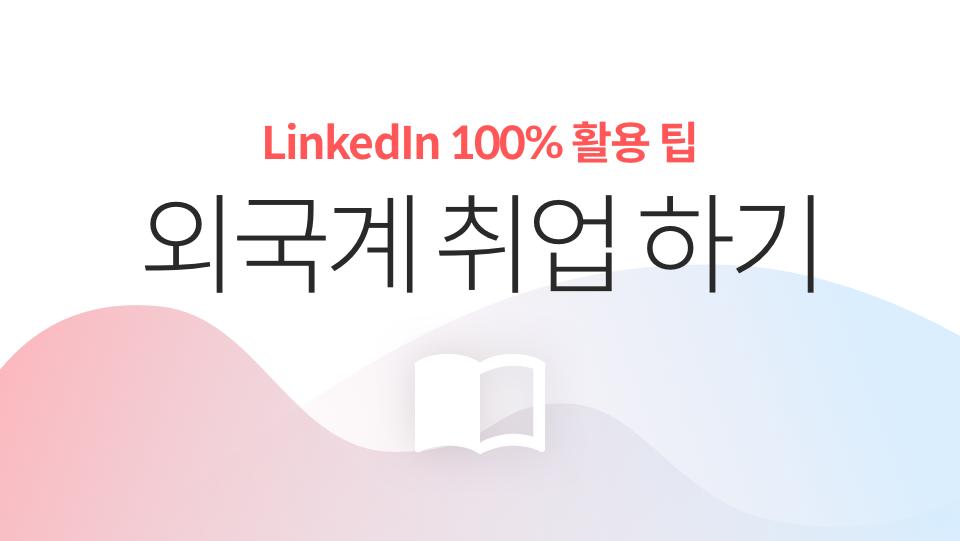 LinkedIn으로 외국계 취업하기