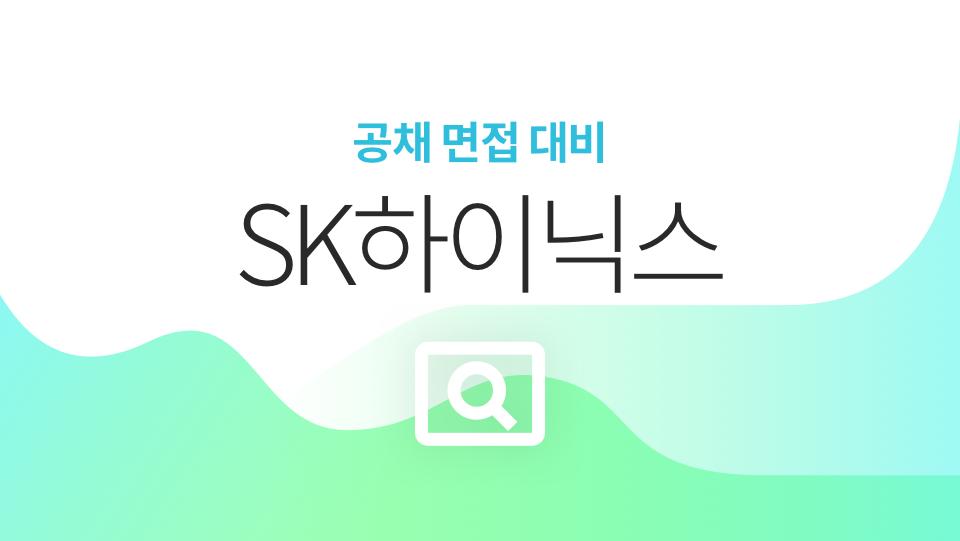 공채면접대비-SK하이닉스