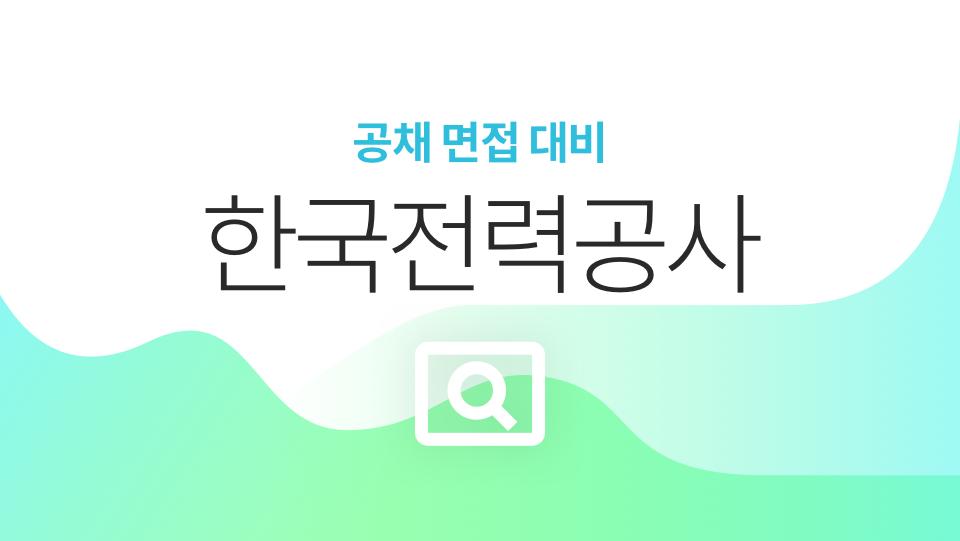 공채면접대비-한국전력공사
