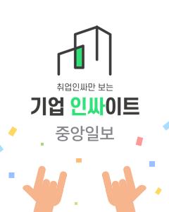 기업 인싸이트 중앙일보
