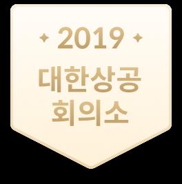 2019 대한상공회의소