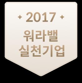 2017 워라밸 실천기업
