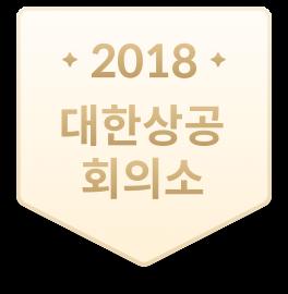 2018 대한상공회의소