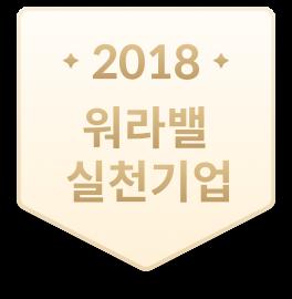 2018 워라밸 실천기업
