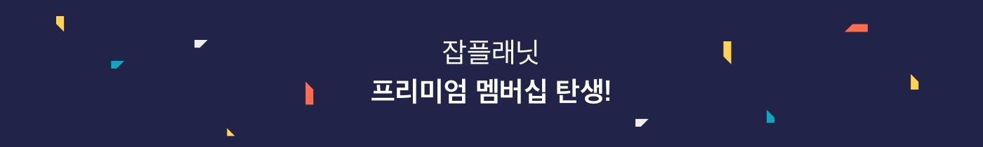 잡플래닛 프리미엄 멤버십 탄생!
