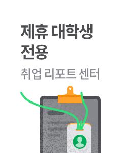 제휴 대학 취업리포트 센터