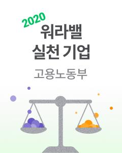 2019 워라밸 실천기업 고용노동부