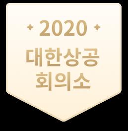 2020 대한상공회의소