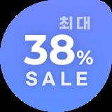 최대 38% SALE